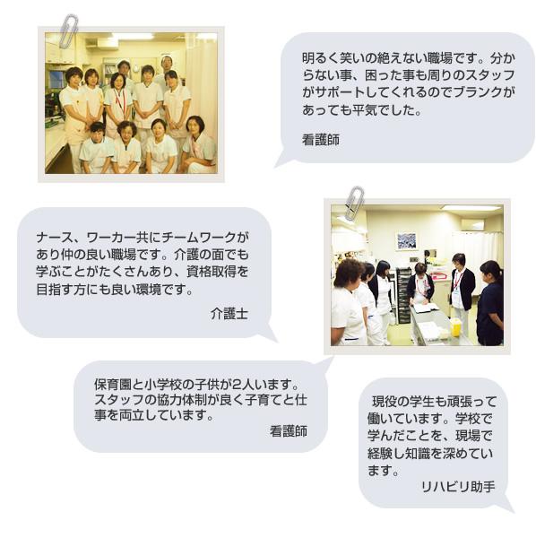 板橋区 田崎病院 看護師 准看護師 医師 リハビリ助手  求人