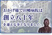 田崎病院 創立80年周年